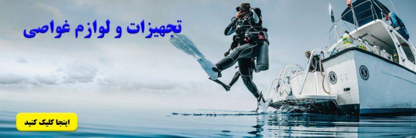 banner-slide-diving