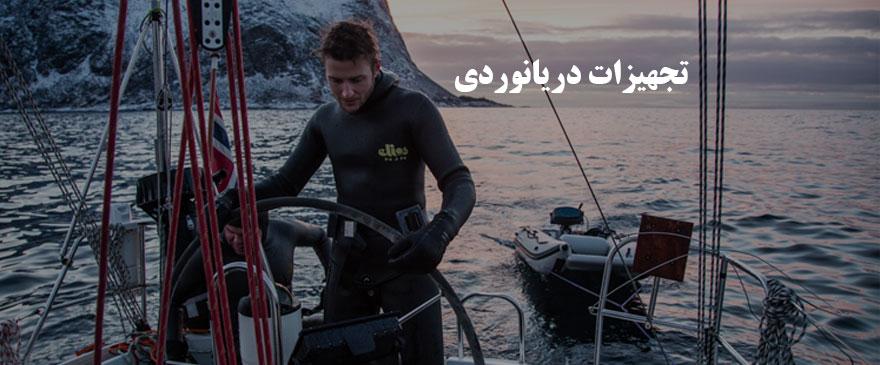 تجهیزات دریانوردی