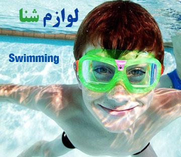 لوازم شنا