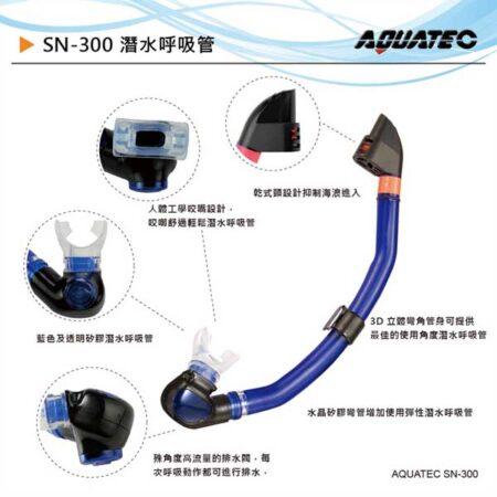 اسنورکل غواصی Aquatec SN300